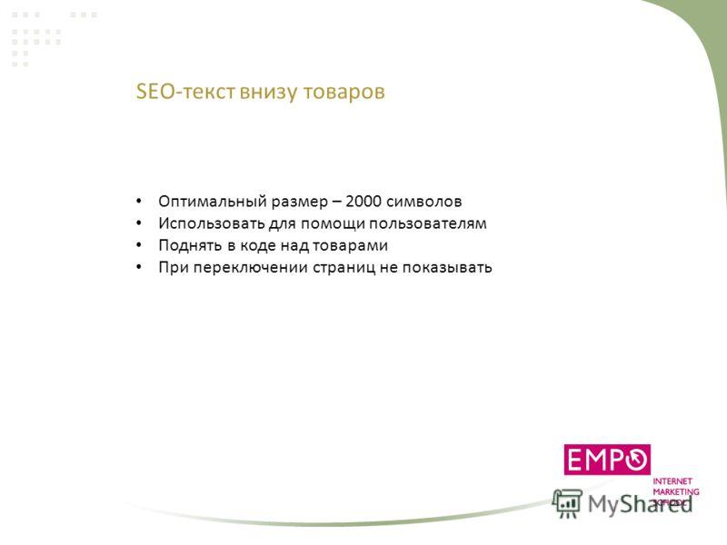 SEO-текст внизу товаров Оптимальный размер – 2000 символов Использовать для помощи пользователям Поднять в коде над товарами При переключении страниц не показывать