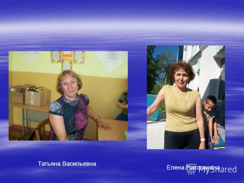 Татьяна Васильевна Елена Николаевна