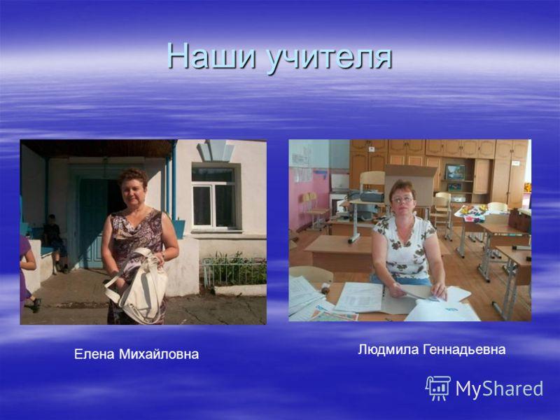 Наши учителя Елена Михайловна Людмила Геннадьевна