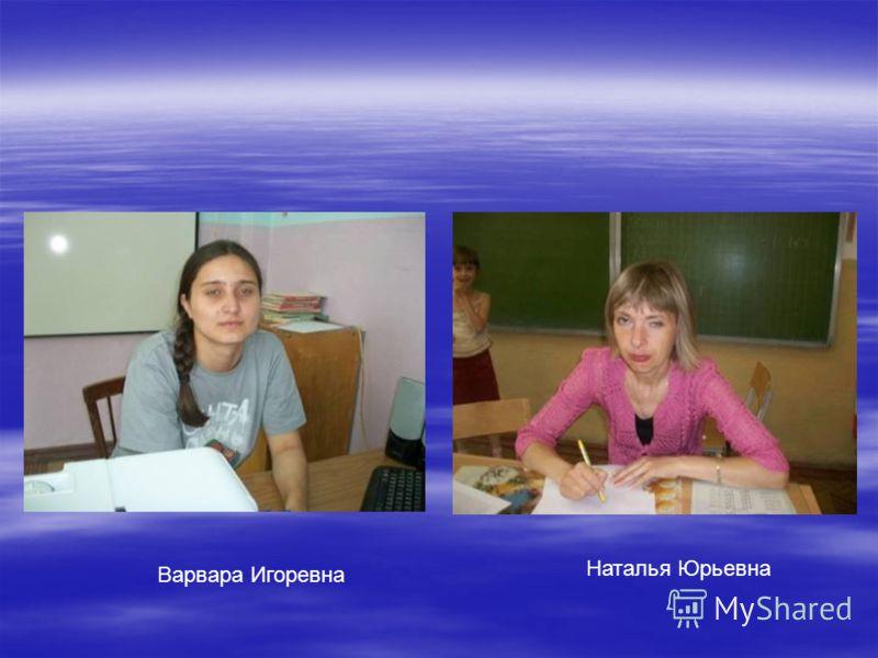 Варвара Игоревна Наталья Юрьевна
