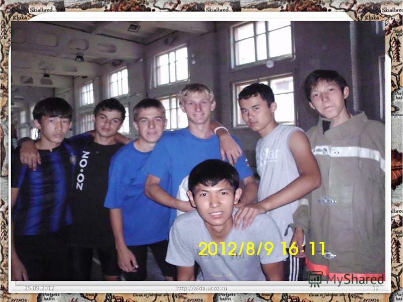 25.09.2012http://aida.ucoz.ru12