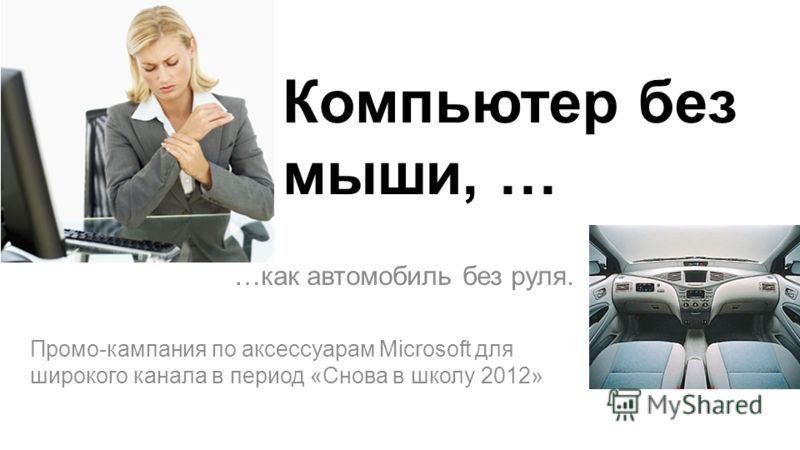 Компьютер без мыши, … …как автомобиль без руля. Промо-кампания по аксессуарам Microsoft для широкого канала в период «Снова в школу 2012»