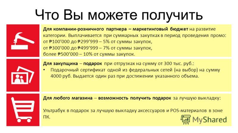 Что Вы можете получить Для компании-розничного партнера – маркетинговый бюджет на развитие категории. Выплачивается при суммарных закупках в период проведения промо: от 100000 до 299999 – 5% от суммы закупок, от 300000 до 499999 – 7% от суммы закупок