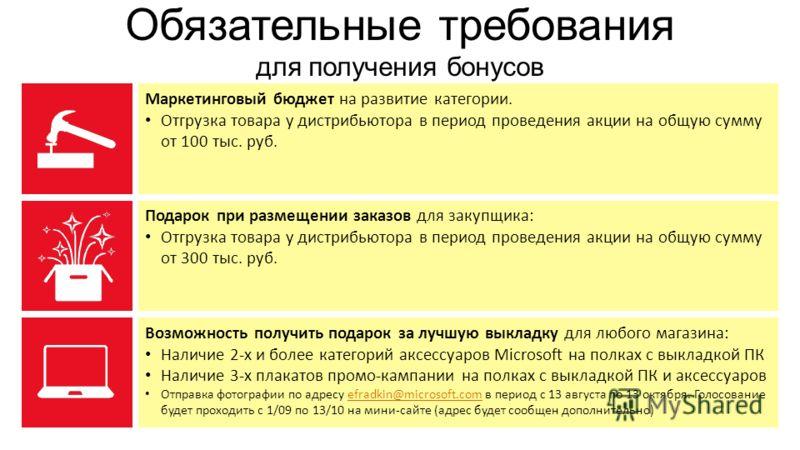 Обязательные требования для получения бонусов Маркетинговый бюджет на развитие категории. Отгрузка товара у дистрибьютора в период проведения акции на общую сумму от 100 тыс. руб. Подарок при размещении заказов для закупщика: Отгрузка товара у дистри