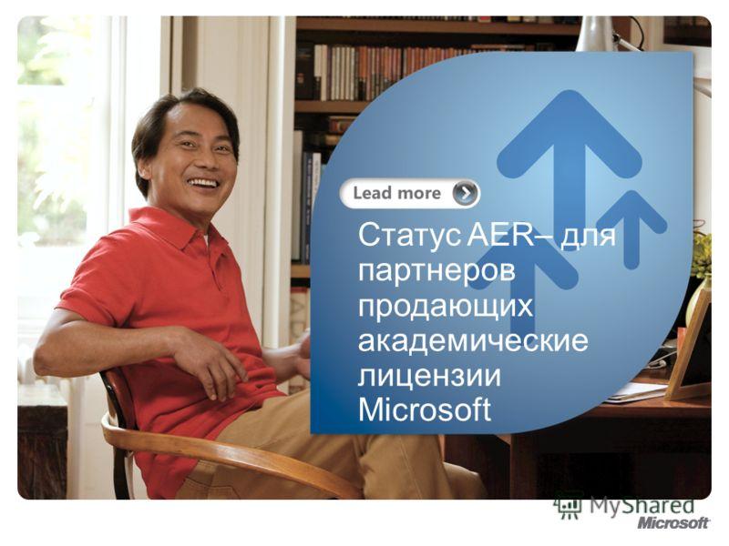 Статус AER– для партнеров продающих академические лицензии Microsoft