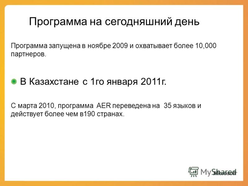 Программа на сегодняшний день Программа запущена в ноябре 2009 и охватывает более 10,000 партнеров. В Казахстане с 1го января 2011г. С марта 2010, программа AER переведена на 35 языков и действует более чем в190 странах.