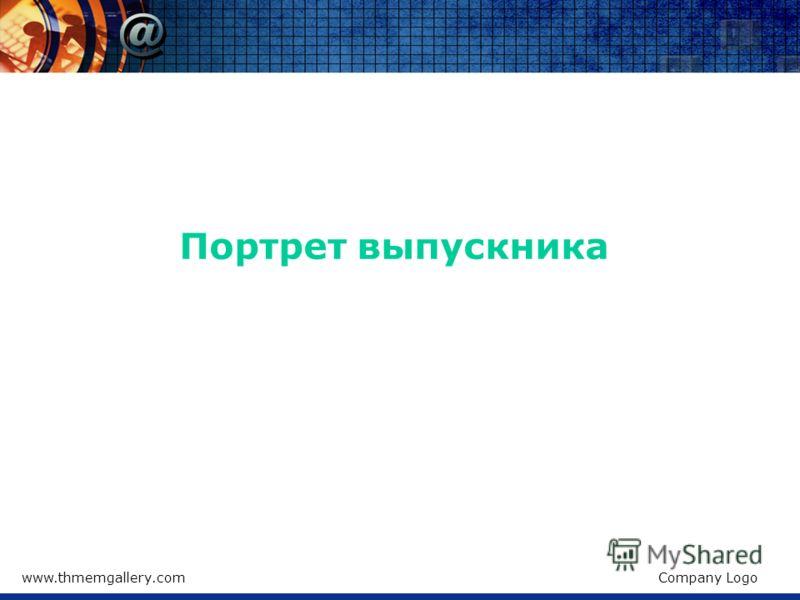 www.thmemgallery.comCompany Logo Портрет выпускника