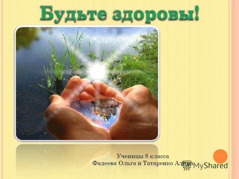 Ученицы 8 класса Фадеева Ольга и Татаренко Алина
