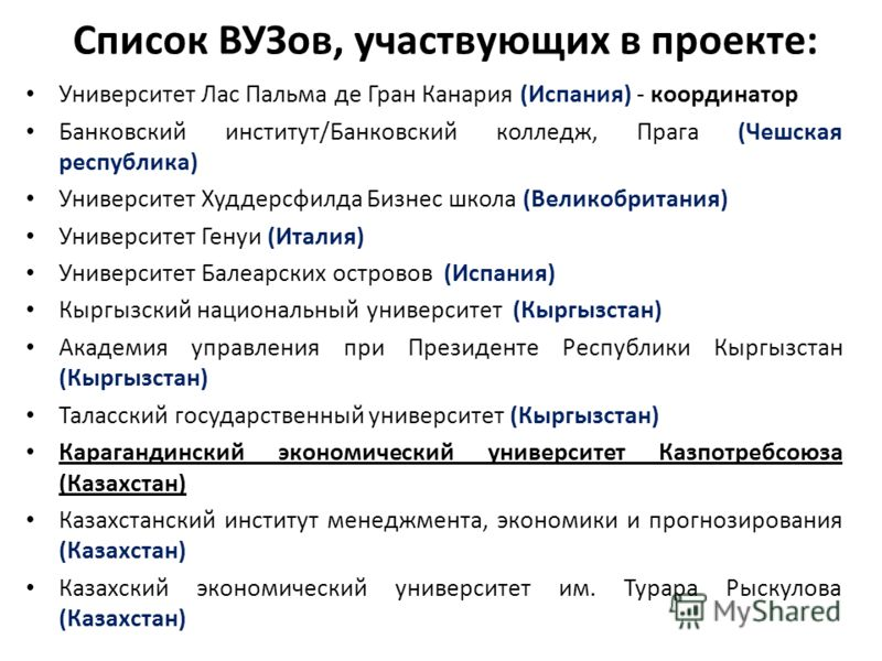 Список ВУЗов, участвующих в проекте: Университет Лас Пальма де Гран Канария (Испания) - координатор Банковский институт/Банковский колледж, Прага (Чешская республика) Университет Худдерсфилда Бизнес школа (Великобритания) Университет Генуи (Италия) У