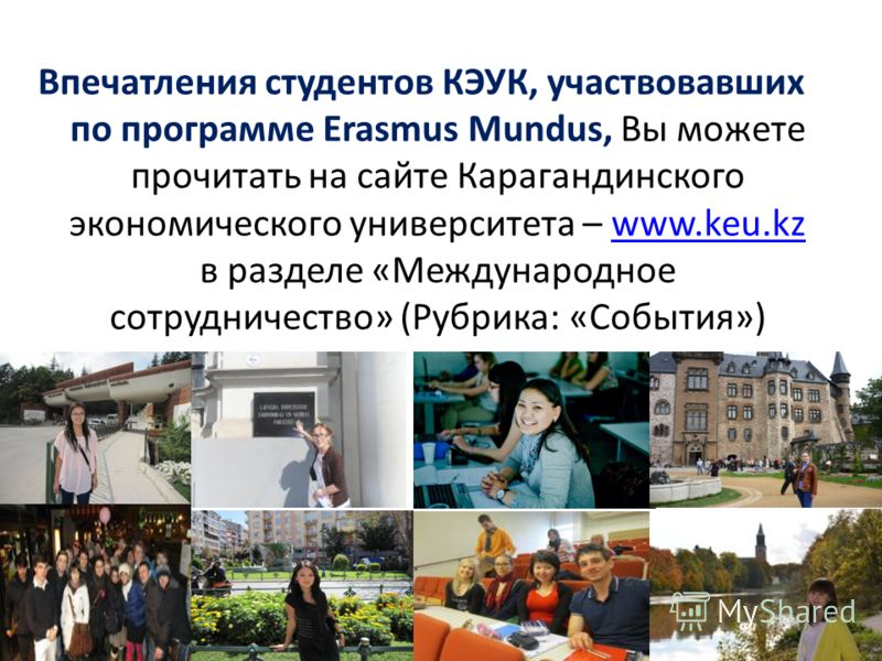 Впечатления студентов КЭУК, участвовавших по программе Erasmus Mundus, Вы можете прочитать на сайте Карагандинского экономического университета – www.keu.kz в разделе «Международное сотрудничество» (Рубрика: «События»)www.keu.kz