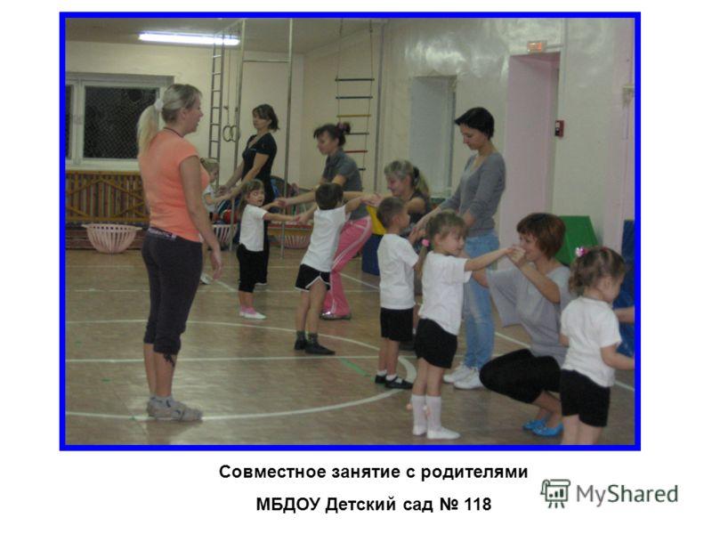 Совместное занятие с родителями МБДОУ Детский сад 118
