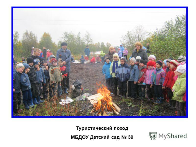 Туристический поход МБДОУ Детский сад 39