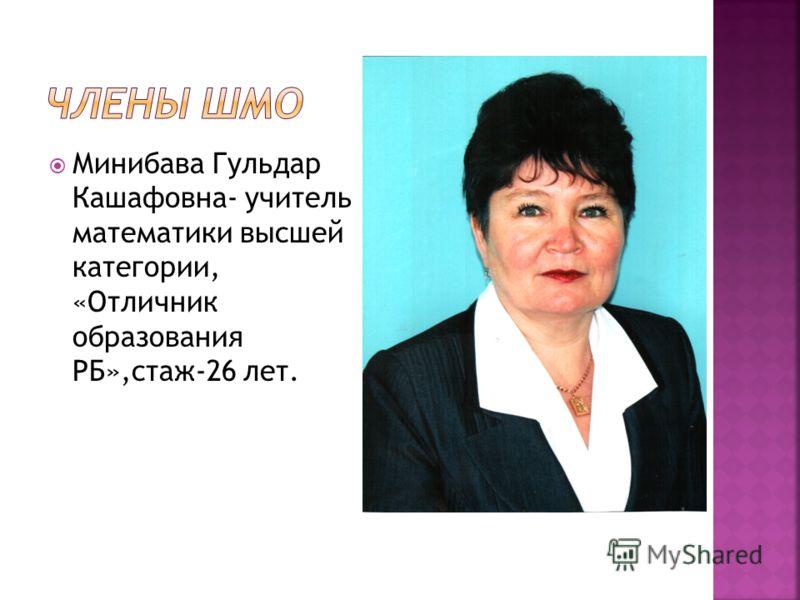 Минибава Гульдар Кашафовна- учитель математики высшей категории, «Отличник образования РБ»,стаж-26 лет.