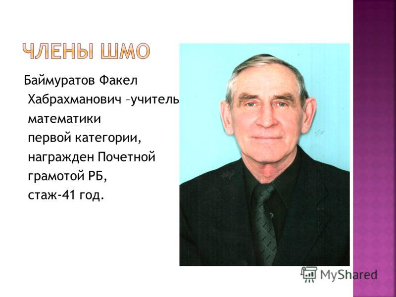 Баймуратов Факел Хабрахманович –учитель математики первой категории, награжден Почетной грамотой РБ, стаж-41 год.