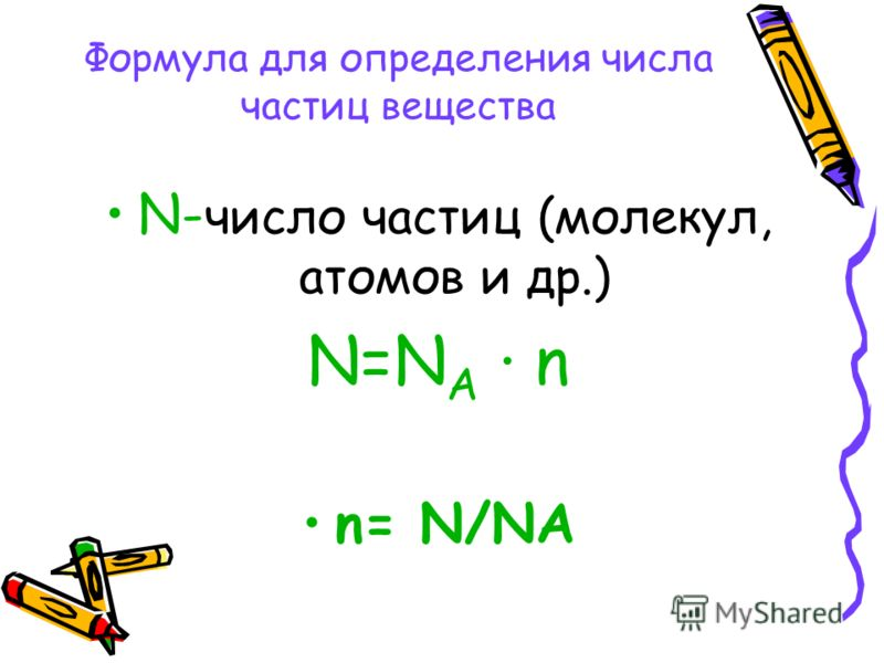 Формула для определения числа частиц вещества N- число частиц (молекул, атомов и др.) N=N A · n n= N/NA