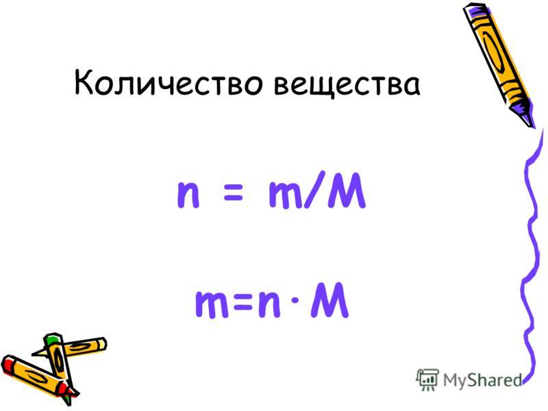 Количество вещества n = m/M m=n·M