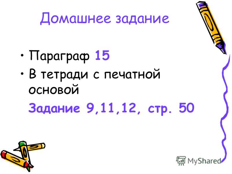 Домашнее задание Параграф 15 В тетради с печатной основой Задание 9,11,12, стр. 50