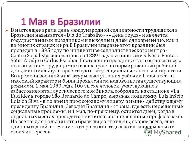 В Болгарии Праздник труда впервые отмечали еще в 1890 году по инициативе Общества типографов.. С 1945 года 1 мая стал государственным праздником. Во времена социализма первомайские демонстрации были важным атрибутом идеологии правящей Болгарской комм