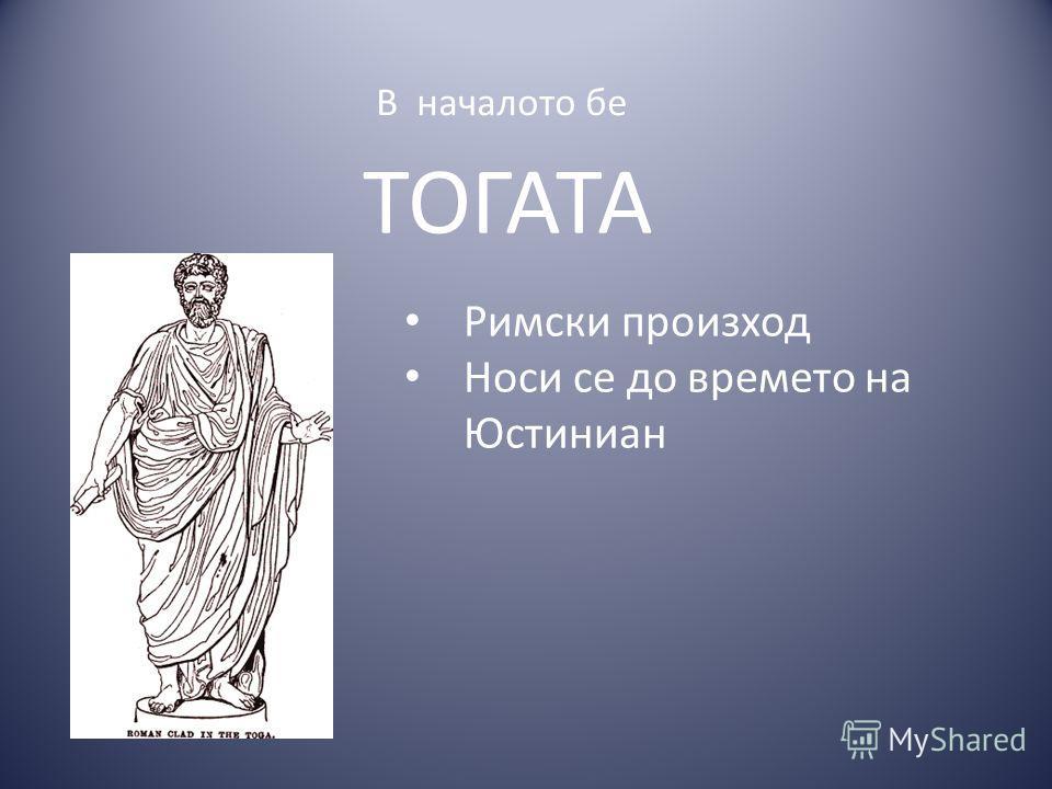В началото бе ТОГАТА Римски произход Носи се до времето на Юстиниан