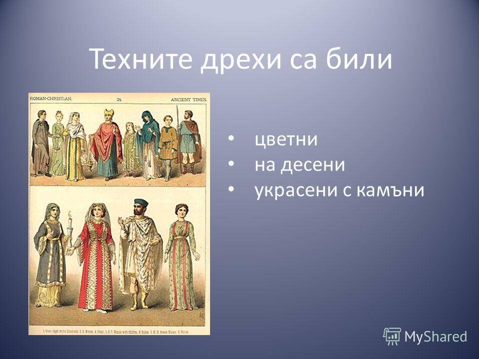 Техните дрехи са били цветни на десени украсени с камъни