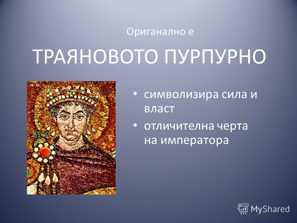 Ориганално е ТРАЯНОВОТО ПУРПУРНО символизира сила и власт отличителна черта на императора