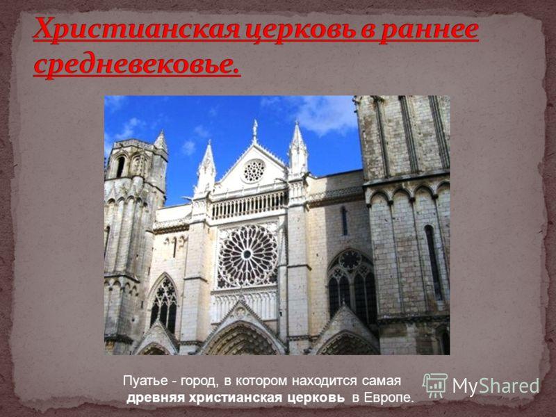 Пуатье - город, в котором находится самая древняя христианская церковь в Европе.