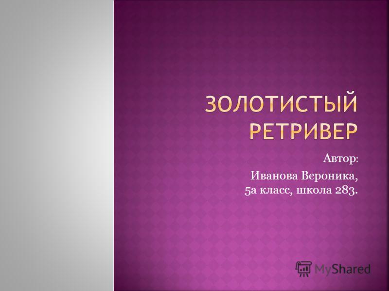 Автор : Иванова Вероника, 5а класс, школа 283.