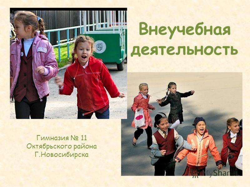 Внеучебная деятельность Гимназия 11 Октябрьского района Г.Новосибирска