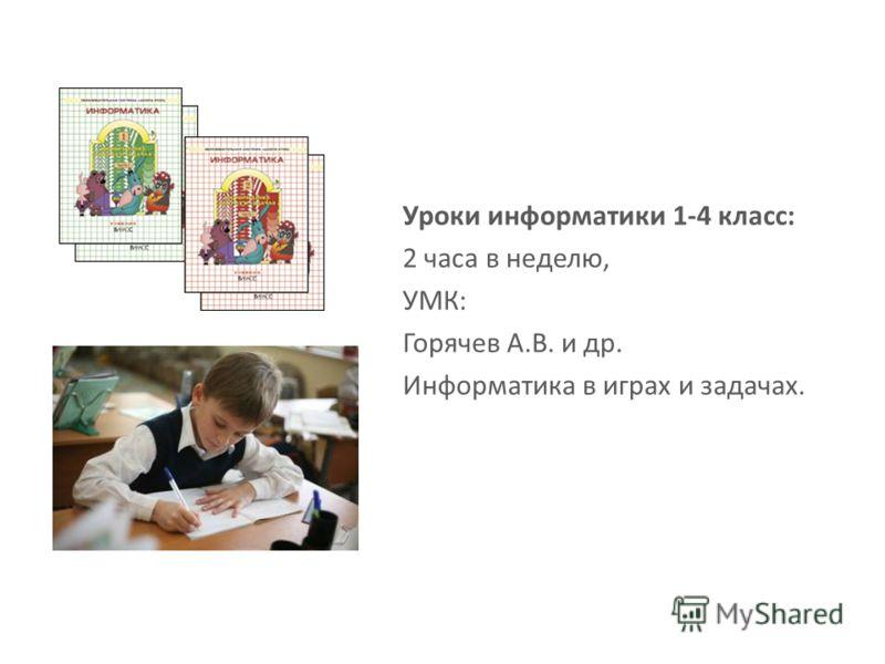 Уроки информатики 1-4 класс: 2 часа в неделю, УМК: Горячев А.В. и др. Информатика в играх и задачах.