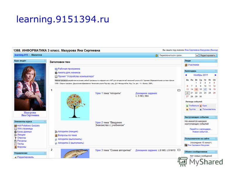 learning.9151394.ru