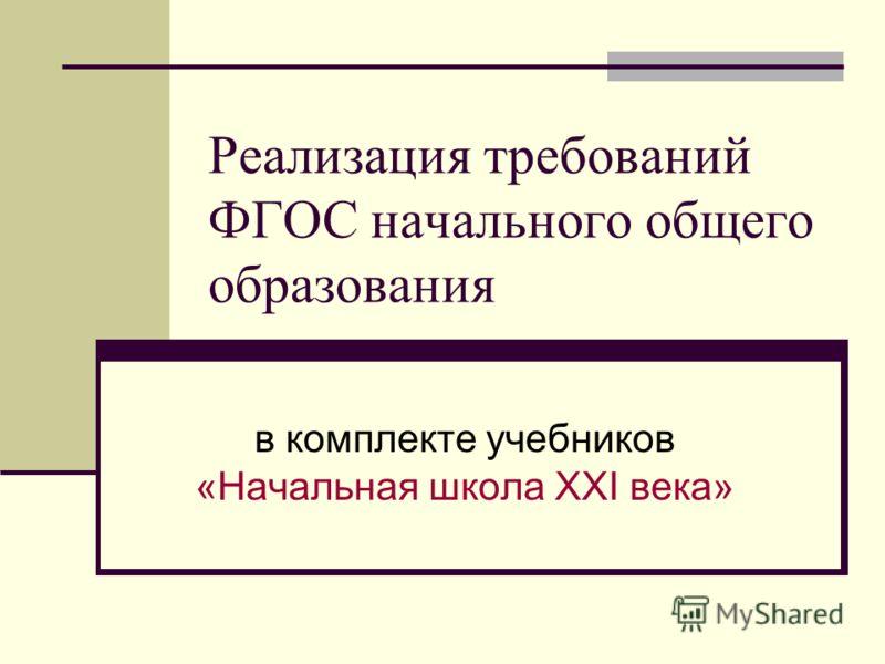 Реализация требований ФГОС начального общего образования в комплекте учебников «Начальная школа ХХI века»
