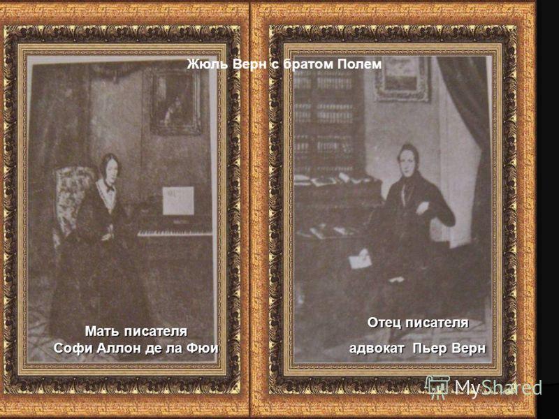 Матьписателя Мать писателя Софи Аллон де ла Фюи Отец писателя адвокат Пьер Верн Жюль Верн с братом Полем