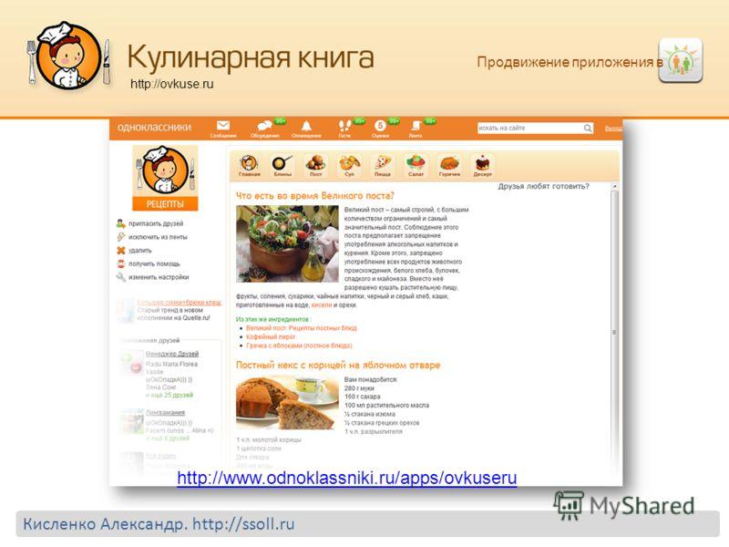 Продвижение приложения в http://ovkuse.ru http://www.odnoklassniki.ru/apps/ovkuseru Кисленко Александр. http://ssoll.ru