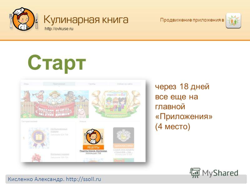Продвижение приложения в http://ovkuse.ru Старт через 18 дней все еще на главной «Приложения» (4 место) Кисленко Александр. http://ssoll.ru