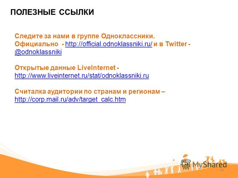 44 ПОЛЕЗНЫЕ ССЫЛКИ Следите за нами в группе Одноклассники. Официально - http://official.odnoklassniki.ru/ и в Twitter - @odnoklassnikihttp://official.odnoklassniki.ru/ @odnoklassniki Открытые данные LiveInternet - http://www.liveinternet.ru/stat/odno