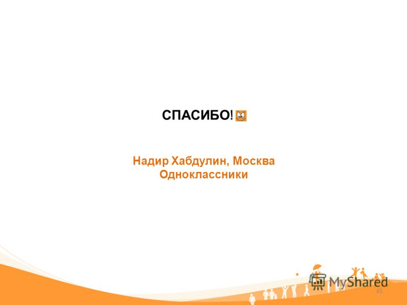 45 СПАСИБО! Надир Хабдулин, Москва Одноклассники