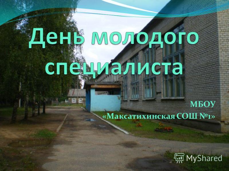 МБОУ «Максатихинская СОШ 1»