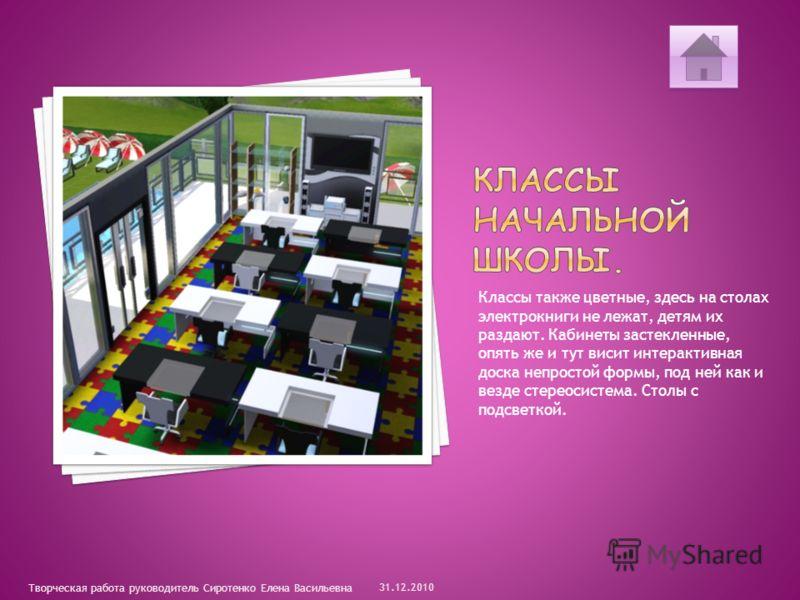 Классы также цветные, здесь на столах электрокниги не лежат, детям их раздают. Кабинеты застекленные, опять же и тут висит интерактивная доска непростой формы, под ней как и везде стереосистема. Столы с подсветкой. 31.12.2010 Творческая работа руково