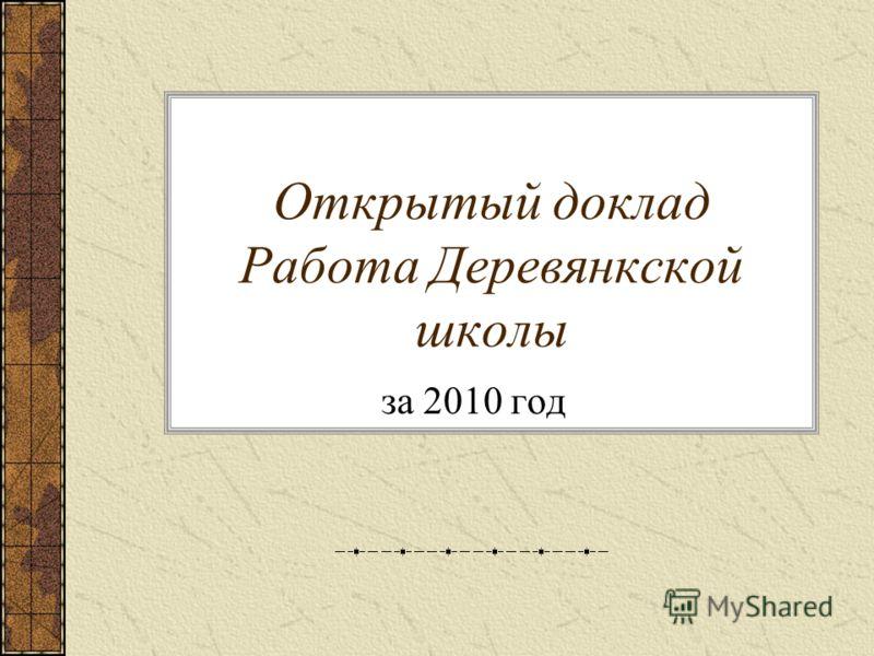 Открытый доклад Работа Деревянкской школы за 2010 год