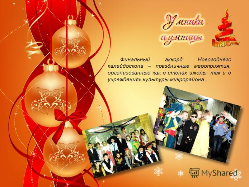 Финальный аккорд Новогоднего калейдоскопа – праздничные мероприятия, организованные как в стенах школы, так и в учреждениях культуры микрорайона.