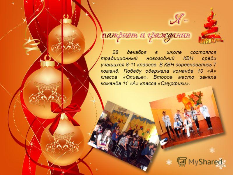 28 декабря в школе состоялся традиционный новогодний КВН среди учащихся 8-11 классов. В КВН соревновались 7 команд. Победу одержала команда 10 «А» класса «Оливье». Второе место заняла команда 11 «А» класса «Смурфики».