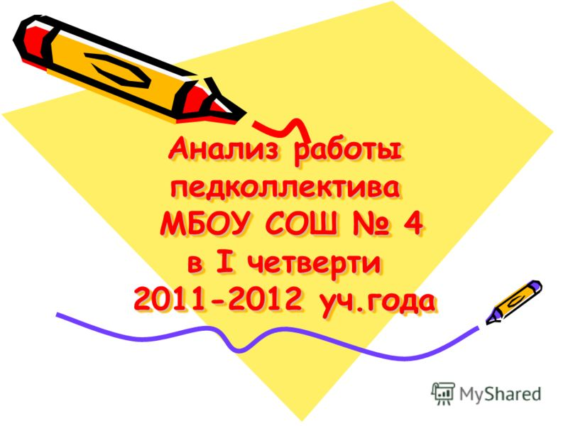 Анализ работы педколлектива МБОУ СОШ 4 в I четверти 2011-2012 уч.года