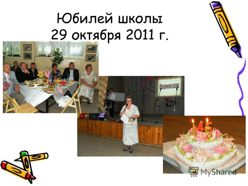 Юбилей школы 29 октября 2011 г.