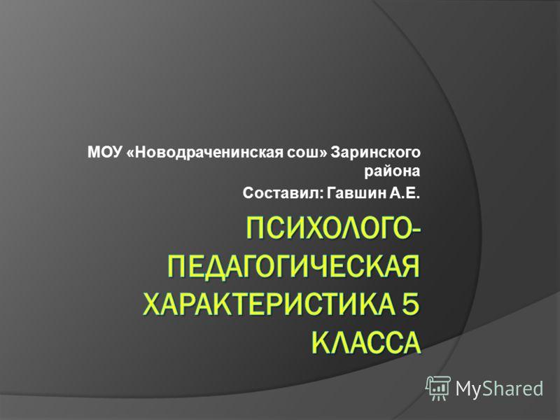 МОУ «Новодраченинская сош» Заринского района Составил: Гавшин А.Е.