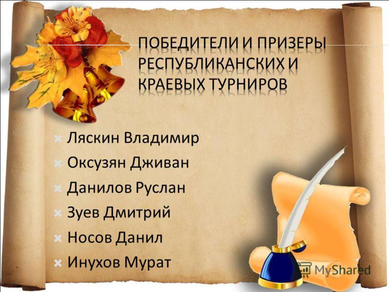 Ляскин Владимир Оксузян Дживан Данилов Руслан Зуев Дмитрий Носов Данил Инухов Мурат