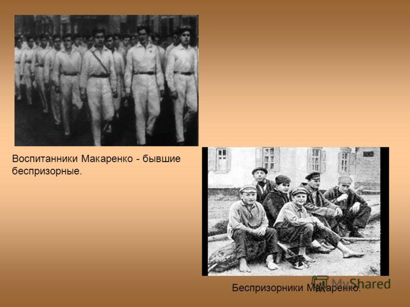 Воспитанники Макаренко - бывшие беспризорные. Беспризорники Макаренко.