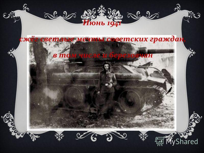 Июнь 1941 сжёг светлые мечты советских граждан, в том числе и березовчан