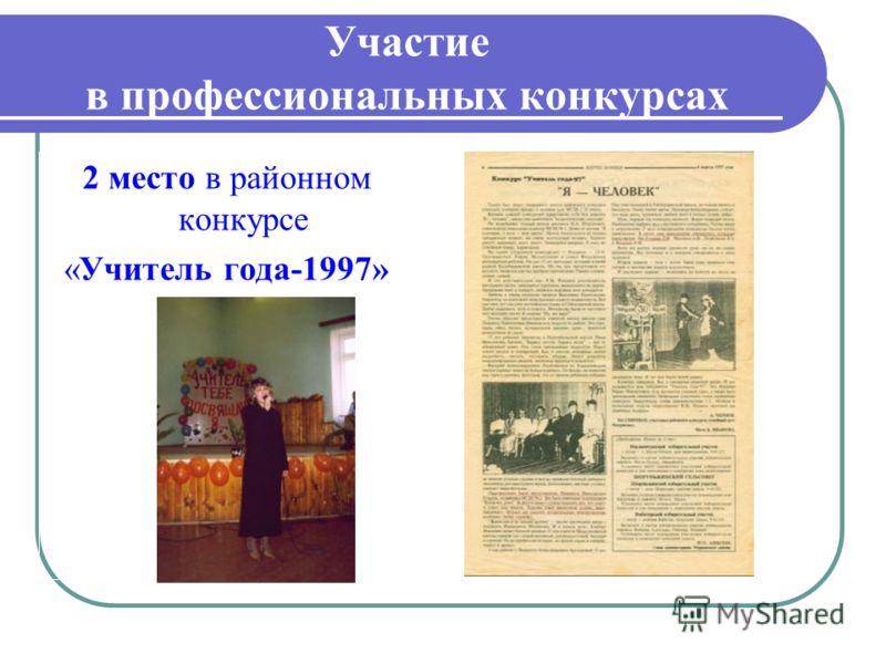 Участие в профессиональных конкурсах 2 место в районном конкурсе «Учитель года-1997»