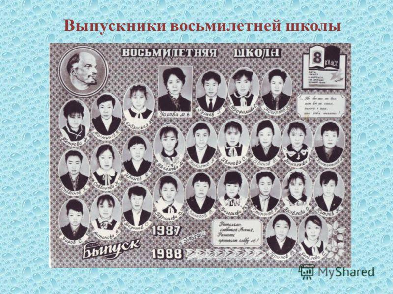 Выпускники восьмилетней школы