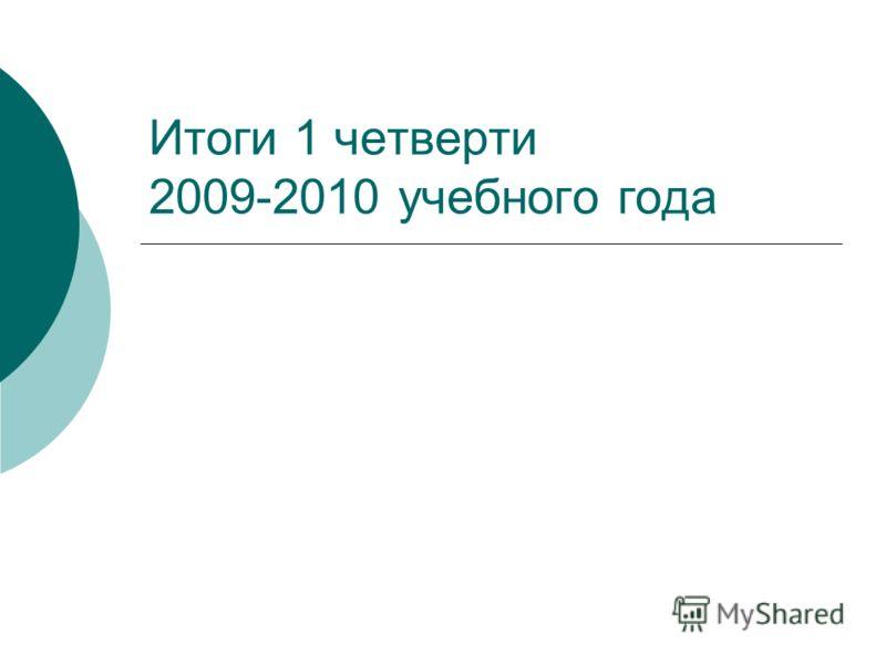 Итоги 1 четверти 2009-2010 учебного года